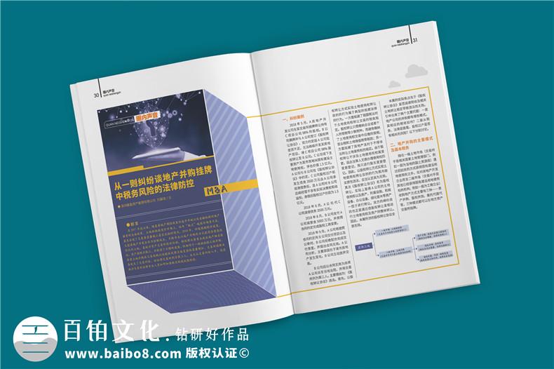 事业单位内刊版式设计-杂志版面模板-集团企业内刊策划有哪些形式?