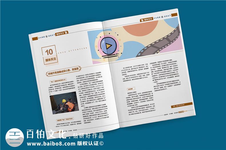 单位内部期刊制作-轨道工程公司项目专刊杂志设计规划-四川路桥
