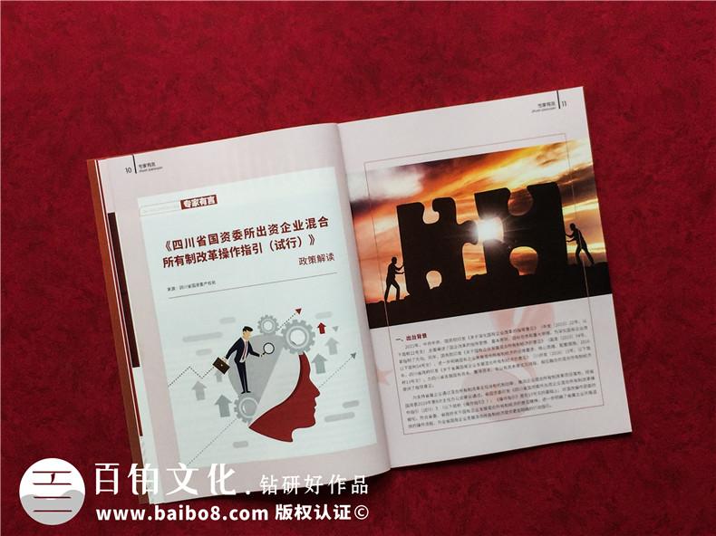 大型周年纪念刊编辑策划公司,庆祝中华人民共和国成立70周年特刊