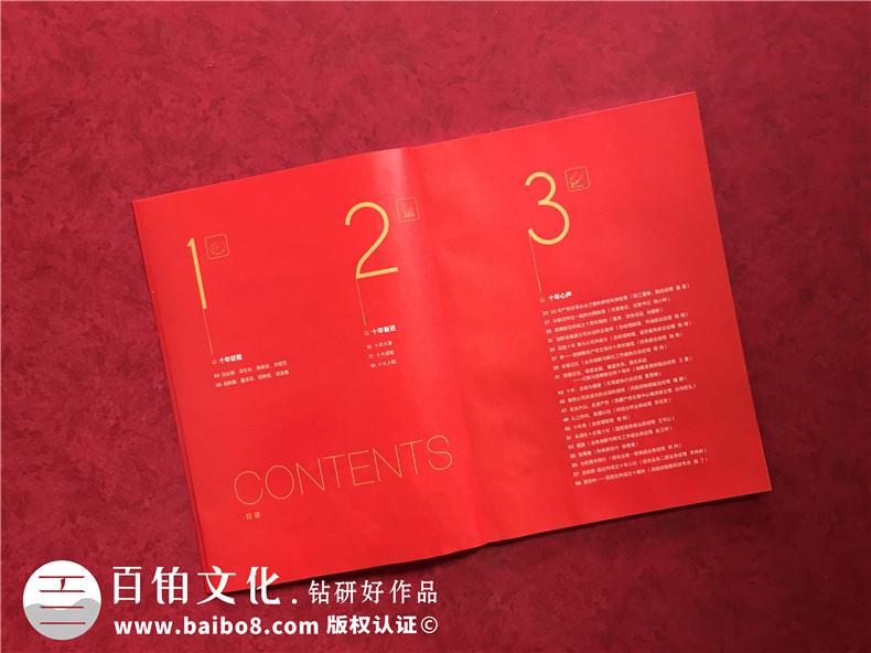 公司十周年庆纪念专刊怎么做-企业10年特刊排版策划包含哪些内容