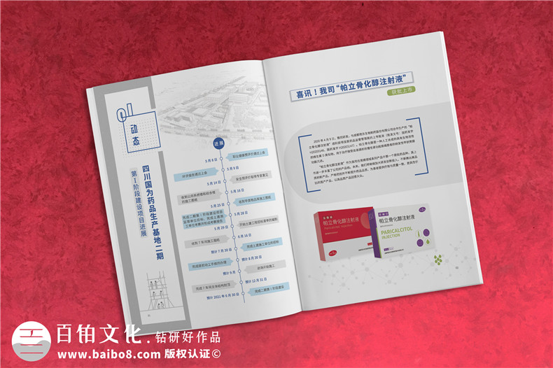 制药公司制作集团文化宣传刊物怎么做-企业内部期刊设计公司哪家好