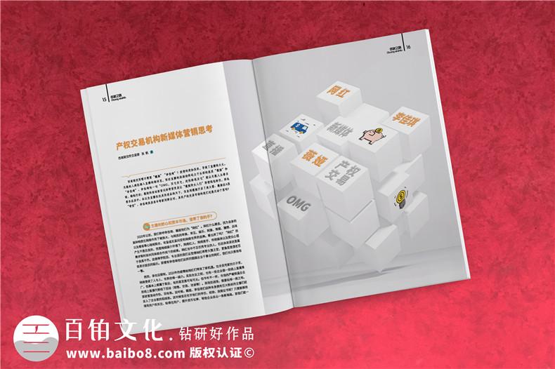 行业公司内部期刊怎么做-企业内刊排版案例模板