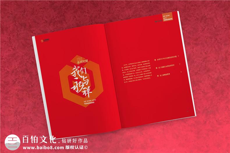 制作一个企业的内部刊物-期刊设计排版