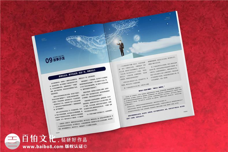 金融服务协会及知识产权杂志排版-企业文件内刊回忆录