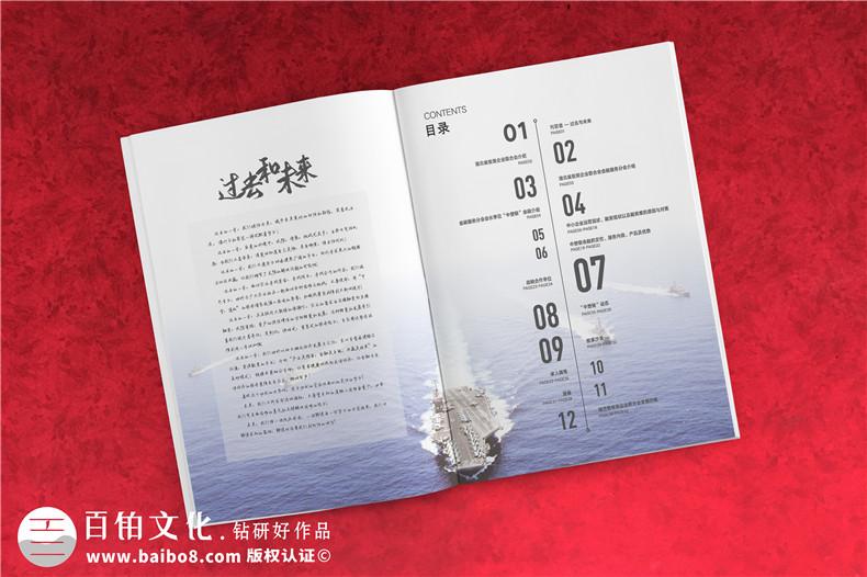 企业内刊刊物设计-从刊物定位到形象视觉设计的方案设计