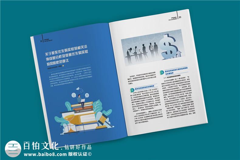 企业内刊范本-企业周刊杂志排版设计欣赏