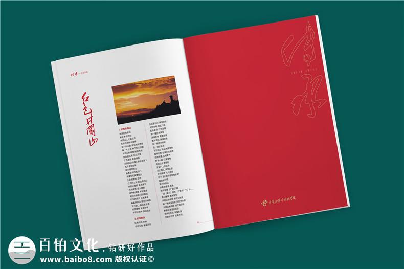 建党100周年杂志画册设计-企业内部刊物的调整及修改内容