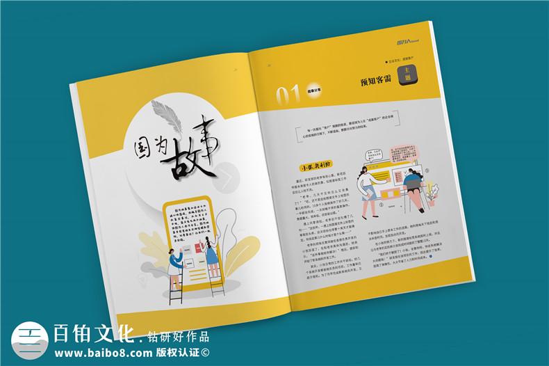 公司经营生产的内刊版面主题-企业内部杂志栏目设计