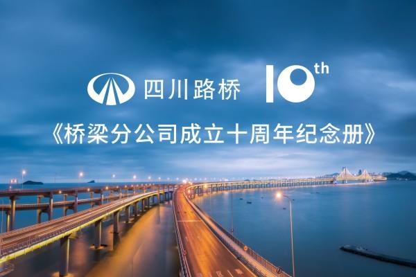 川交桥梁公司成立十周年纪念册|成都画册设计