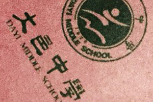 成都大邑中学国庆联欢活动纪念册设计定制