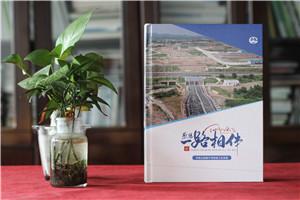项目落成纪念册设计模板-高速轨道交通枢纽项目留念册