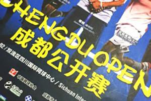 成都网球公开赛纪念册-企业活动纪念册