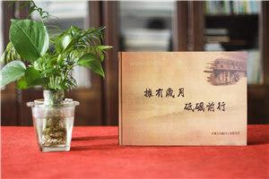 企业发展纪念册设计-公司周年庆相册制作-人民银行江安支行30周年