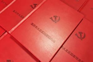 重庆大足国税局-企业培训纪念册-公司周年庆相册