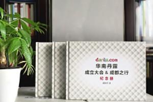 企业成立大会纪念册制作_华南丹露成都之行