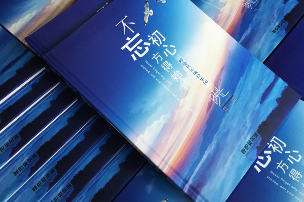 企业团队活动纪念册设计-公司年度总结相册制作