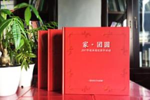 公司团年活动纪念册-端午元旦中秋节日庆祝相册