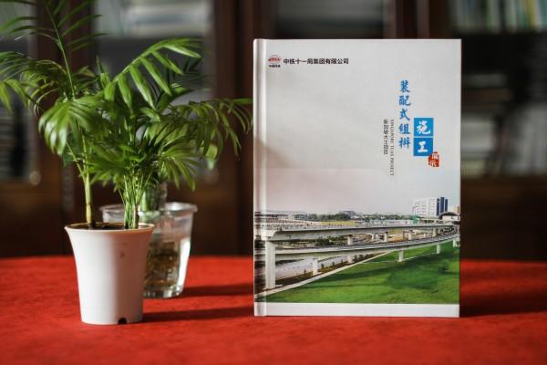 工程项目竣工纪念相册-铁路轨道桥梁施工留念册,结构展示相册