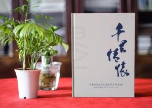 【企业周年文化册】为单位50周年庆典活动做一本纪念画册