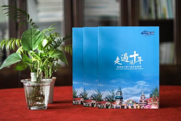 企业成立十周年文化画册设计-园区10年成长纪念相册式宣传册策划