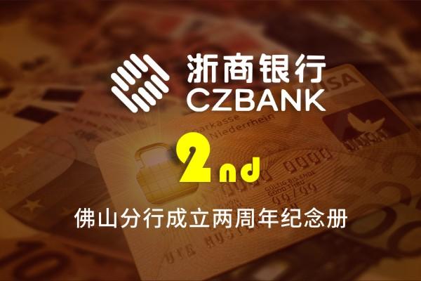 银行单位建立2周年纪念图册特辑-20年公司周年庆宣传像册怎么编排