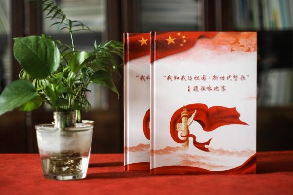 国庆歌咏比赛晚会活动留念照片影集-公司年会纪念册需要哪些内容?