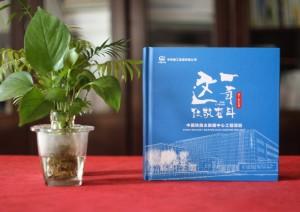 项目完工制作成宣传资料画册-施工单位竣工后给工程队纪念图册