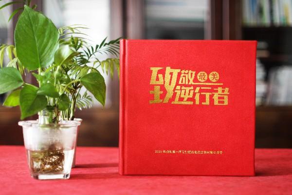 驰援湖北武汉的医院抗击疫情纪念册内容有哪些-援鄂抗疫画册设计