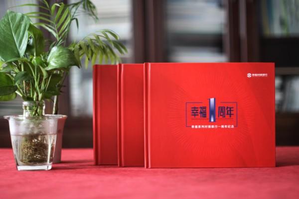 单位一周年纪念册怎么设计-公司1周年庆典献礼工作总结留念册