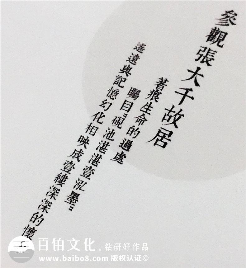 张大千女儿归乡成都纪念册-旅行画册定制