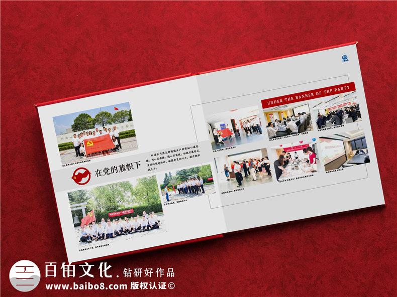 企业纪念册设计的素材和内容-分享企业大事件回顾与总结第4张-宣传画册,纪念册设计制作-价格费用,文案模板,印刷装订,尺寸大小