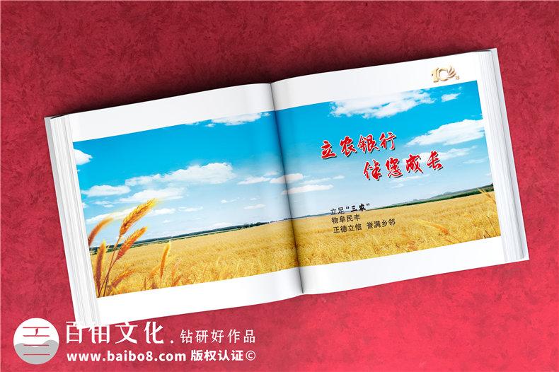 公司周年活动纪念画册-铭记团队部门成长的周年庆画册设计