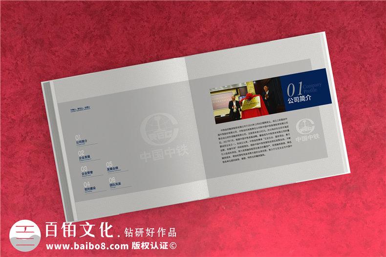 国企公司成立5周年做宣传纪念画册-单位十周年相册分为哪几个篇章