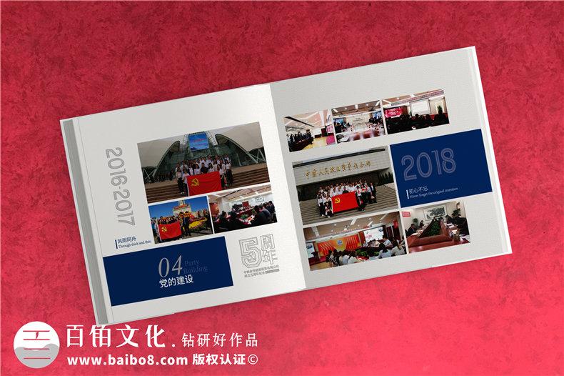 企业纪念册设计-企业纪念册在构图设计方面的方法第3张-宣传画册,纪念册设计制作-价格费用,文案模板,印刷装订,尺寸大小
