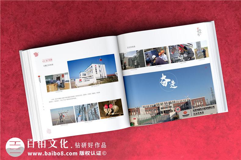 集团周年画册-单位周年纪念册的制作方案
