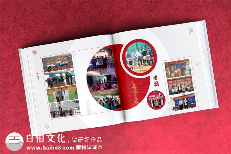 企业年会纪念册制作-为企业周年庆设计纪念册的那些事第7张-宣传画册,纪念册设计制作-价格费用,文案模板,印刷装订,尺寸大小