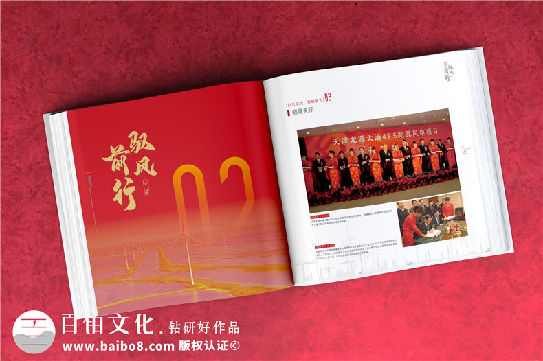 企业年会纪念册制作-为企业周年庆设计纪念册的那些事第6张-宣传画册,纪念册设计制作-价格费用,文案模板,印刷装订,尺寸大小