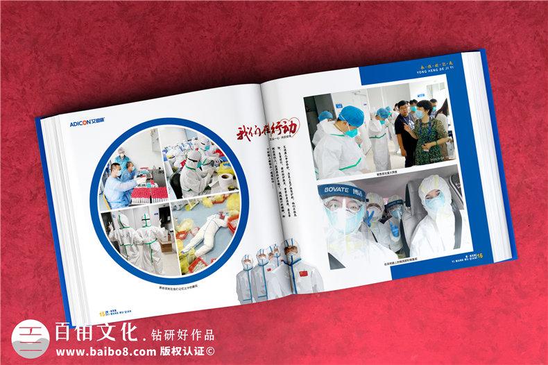 集团公司抗击疫情宣传册-疫情防控工作纪实画册制作