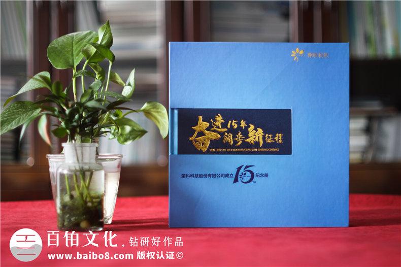 公司周年纪念画册排版-集团成立十五周年图画册设计