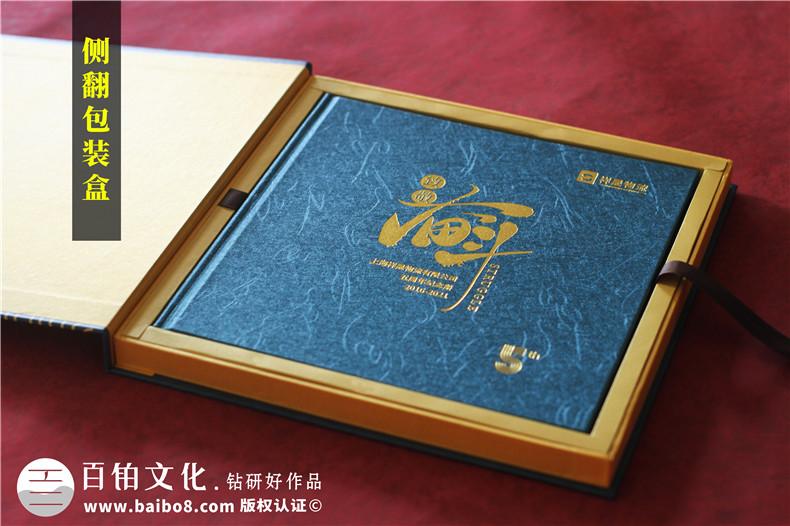 企业纪念册创意设计方法-科学指导企业周年庆纪念册设计工作第2张-宣传画册,纪念册设计制作-价格费用,文案模板,印刷装订,尺寸大小