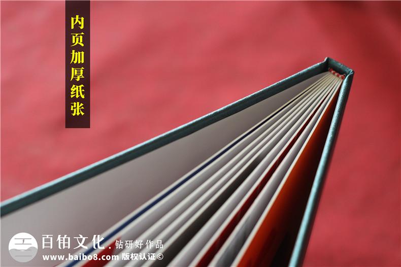 企业纪念册创意设计方法-科学指导企业周年庆纪念册设计工作第3张-宣传画册,纪念册设计制作-价格费用,文案模板,印刷装订,尺寸大小