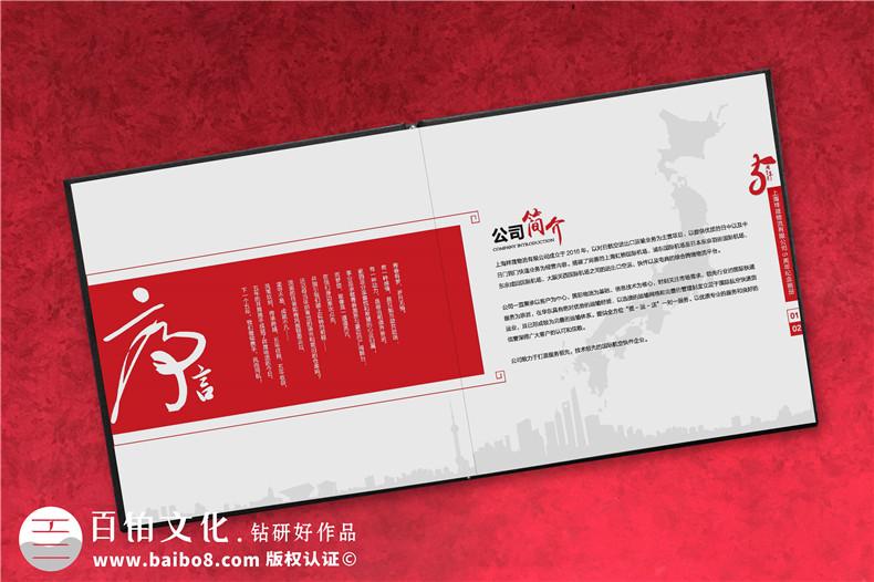 物流公司成立5周年纪念画册-员工周年相册制作纸质