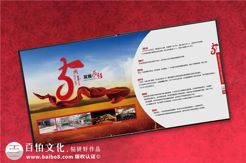 企业纪念册创意设计方法-科学指导企业周年庆纪念册设计工作第4张-宣传画册,纪念册设计制作-价格费用,文案模板,印刷装订,尺寸大小