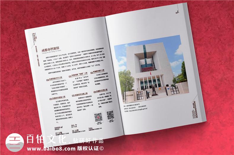 政府职能部门档案馆宣传画册-事业单位工作成果出书