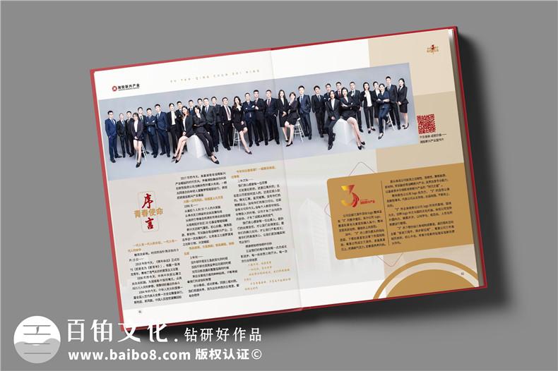 企业庆典活动纪念册设计必备的方法