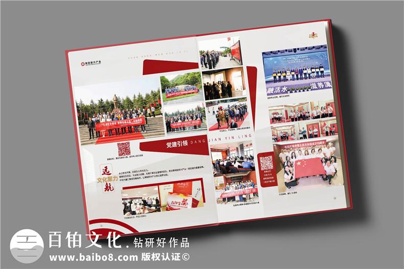 企业活动纪念册设计要表现什么内容-有哪些方面第3张-宣传画册,纪念册设计制作-价格费用,文案模板,印刷装订,尺寸大小