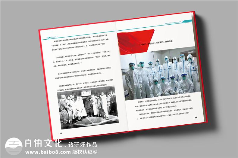 疾控中心重大传染病防控工作纪实画册-卫生健康委员会成果宣传画册