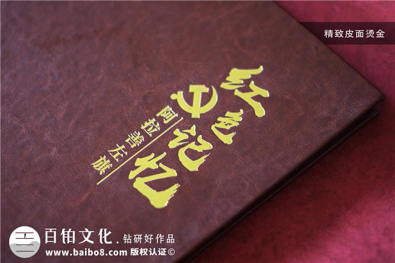 制作红色记忆纪念册献礼建党百年-革命历史100周年纪念册方案