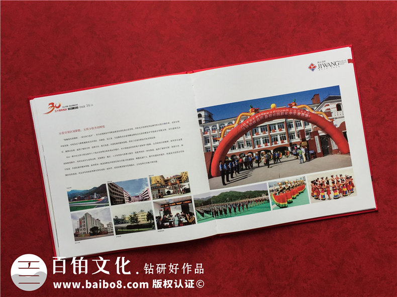 乐山第一职业高级中学|30周年校庆纪念册设计