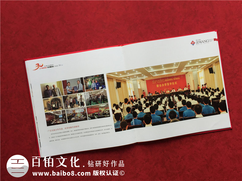 校庆画册设计-学校校庆画册里面的板块举例第3张-宣传画册,纪念册设计制作-价格费用,文案模板,印刷装订,尺寸大小